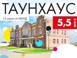 Таунхаусы от 109 м² от 5,5 млн рублей Ипотека, рассрочка. Торопитесь,
